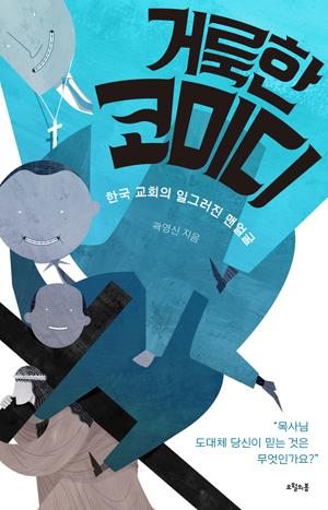 곽영신 작가는 1만여건의 기사와 80권의 단행본, 두 박스에 이르는 문서자료로 <거룩한 코미디>를 펴냈다.