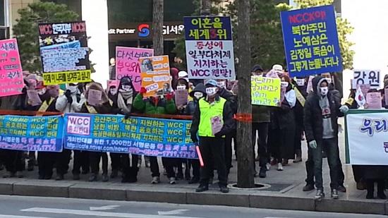 2013년 WCC 부산총회가 열린 날, WCC에 반대하는 근본주의 개신교 신자들이 모였다.