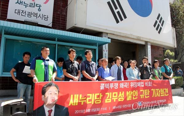 새누리당 김무성 대표의 '콜트-콜택발언'과 관련, 금속노조대전충북지부와 민주노총대전본부, 금속노조 콜택지회가 8일 새누리당대전시당 앞에서 기자회견을 열고 김 대표의 사과를 촉구했다.