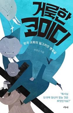 책표지 한국 교회의 일그러진 맨얼굴 <거룩한 코미디>
