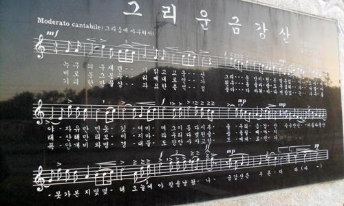 '그리운 금강산' 노래비