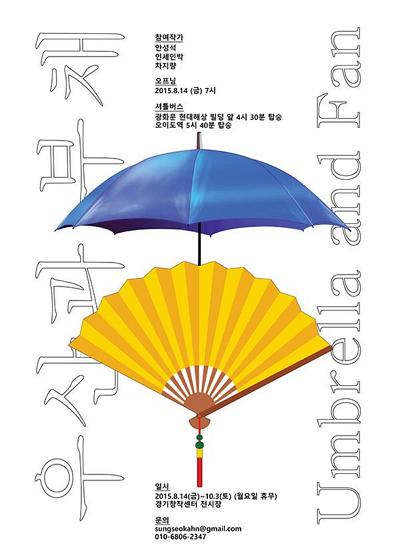 <우산과 부채> 전시 포스터  차지량 작가가 디자인했다. 경기도와 경기문화재단의 후원을 받아 경기창작센터에서 주최하고 안성석 작가가 주관한다. www.umbrellafan.org