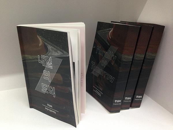 내일의 도덕 작가 아카이브 공간에 비치된 안성석 작가의 포트폴리오다. 손바닥만한 작은 책이다.