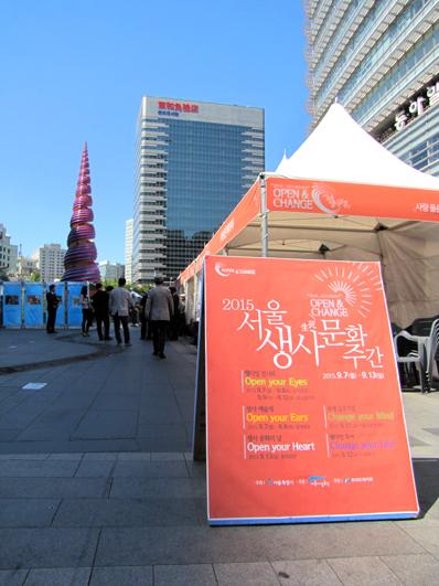 13일 청계광장에서 열린 장례문화 개선 시민캠페인 '생사 문화의 날' 행사