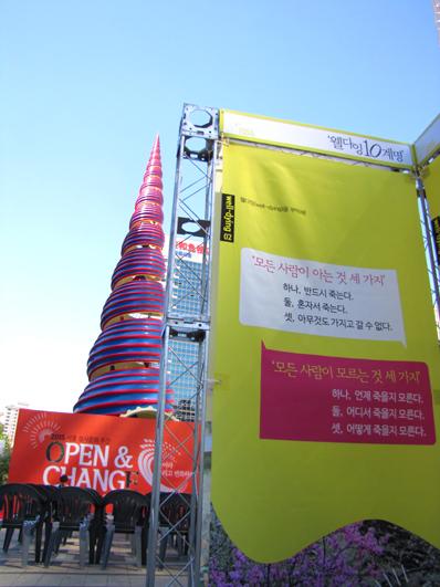 '생사 문화의 날' 행사장에 전시된 '웰다잉 10계명'