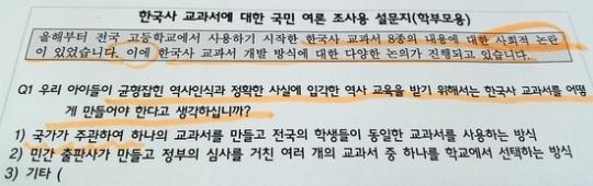 지난 해 10월 한국교육과정평가원이 진행한 수상한 설문 문항.