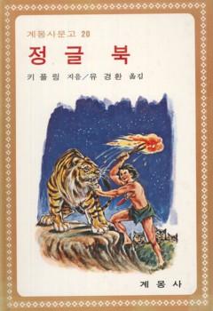 어릴 적에 읽던 동화책을 가만히 그려 본다.