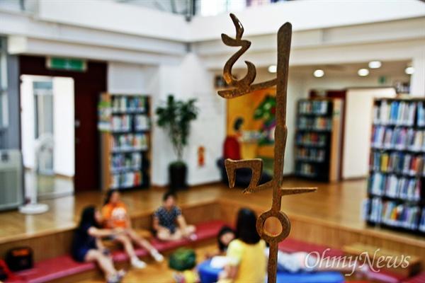 '희망' 품고 도서관 찾은 아이들 행복한 인생과 사회를 만들기 위해 '꿈틀'거리는 현장을 찾아가는 '<오마이뉴스> 꿈틀버스 3호'가 11~12일 순천을 찾았다. 꿈틀버스 3호가 11일 방문한 기적의 도서관에 동네 아이들이 모여 책을 읽고 있다. 도서관 곳곳엔 최병수 작가의 솟대 작품이 놓여 있었다.