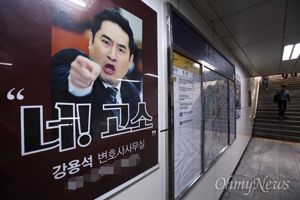 '너 고소' 지하철역 강용석 변호사 광고판 16일 오후 법원과 검찰청이 모여 있는 지하철 2호선 서초역 7번출구 부근에 강용석 변호사 사무실 광고가 내걸려 있다.