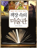 <책장 속의 미술관> 표지