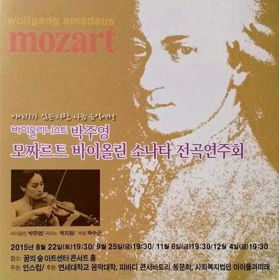 모차르트 바이올린 소나타 전곡연주회