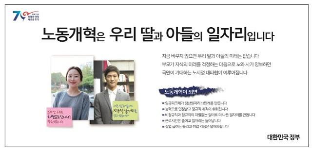 고용노동부의 광고 '노동 개혁'을 홍보하는 고용노동부의 광고