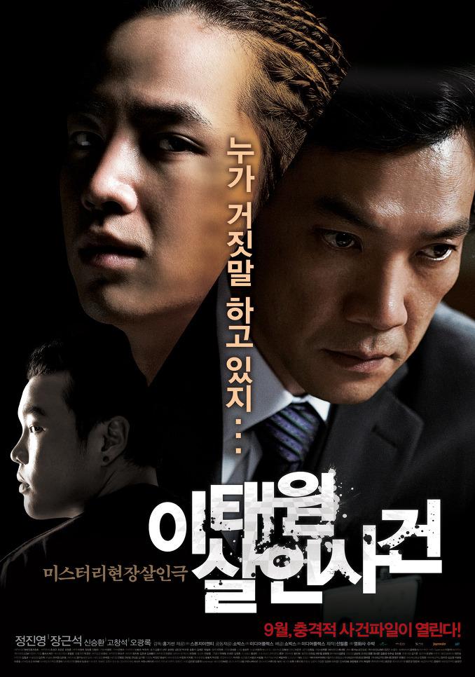 <이태원 살인사건> 포스터