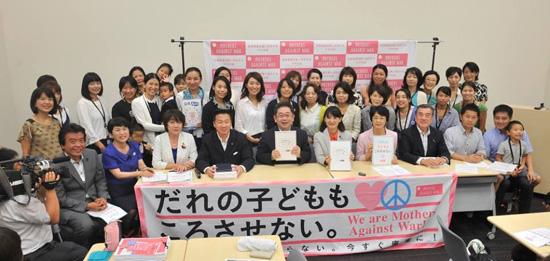8월 27일, 전국에 흩어져 있는 엄마들의 모임 멤버들이 모여 참의원회관에서 기자회견을 열었다.