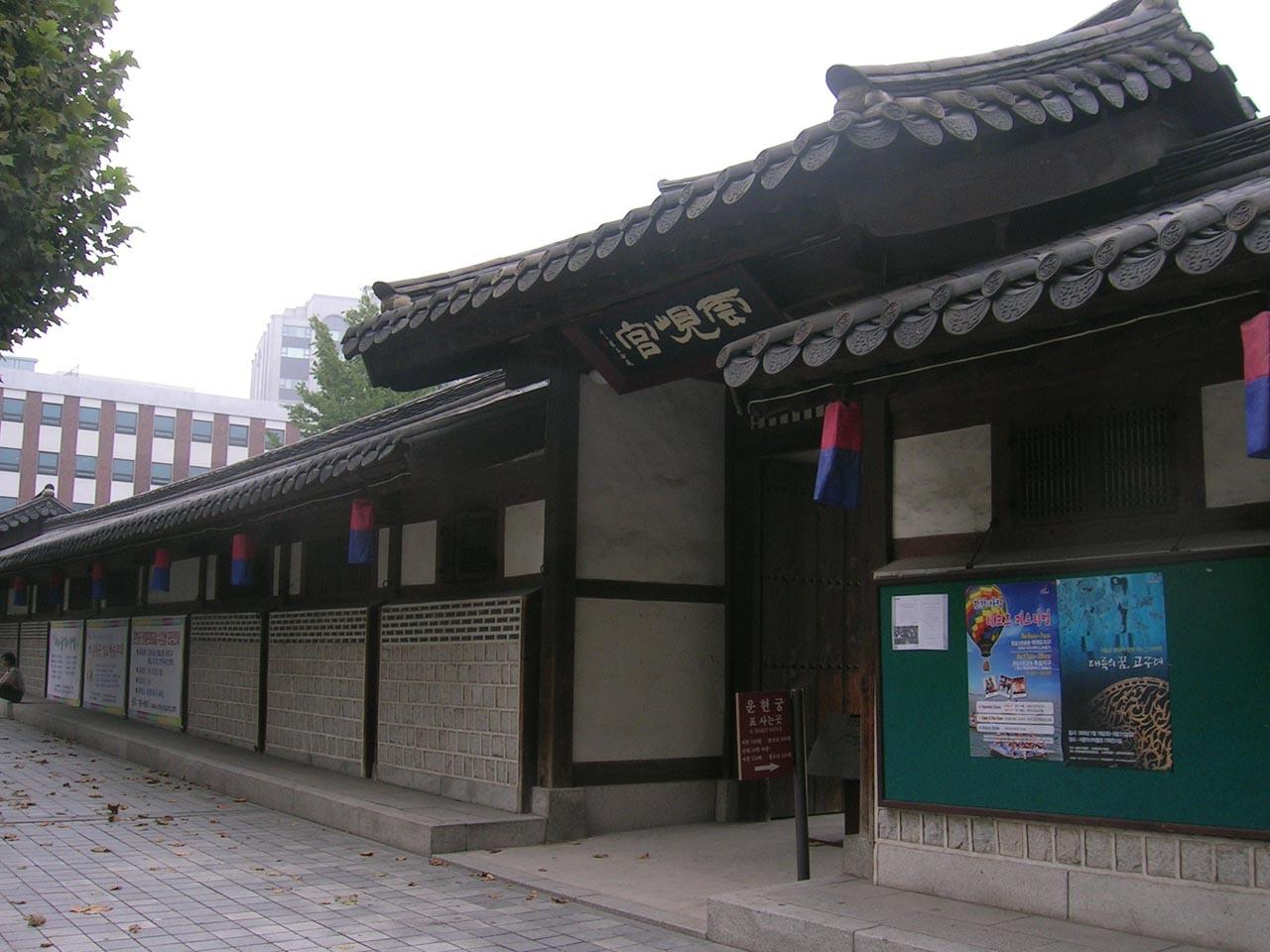 운현궁. 서울시 종로구 운니동 소재.