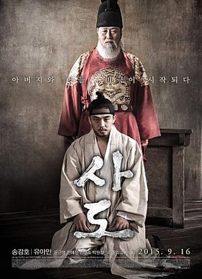 영화 <사도>의 포스터.