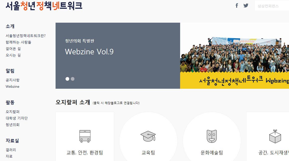 서울청년정책네트워크 홈페이지. 다양한 청년들의 목소리를 확인할 수 있다.