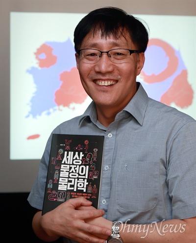 <세상물정의 물리학> 저자 김범준 성균관대 물리학과 교수.