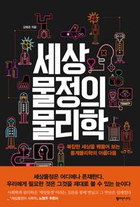 <세상 물정의 물리학> (김범준 지음 / 동아시아 펴냄 / 2015.09 / 1만4000원)