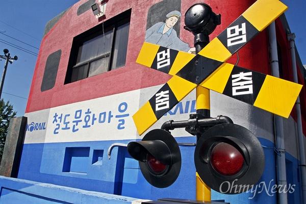 행복한 인생과 사회를 만들기 위해 '꿈틀'거리는 현장을 찾아가는 '<오마이뉴스> 꿈틀버스 3호'가 지난달 11~12일 전남 순천을 찾았다. 사진은 12일 꿈틀버스 3호가 찾은 철도관사 마을 입구의 기차모양 벽화.