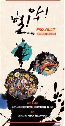 별악프로젝트 리플릿  20여일간 충남 서천군 장항에 있는 서천군미디어문화센터 소풍+에서 열리는 별악프로젝트