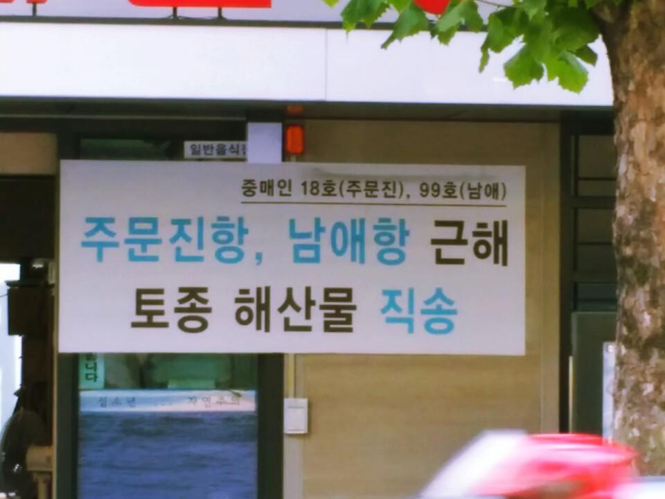 서울의 한 식당 앞에 나붙은 현수막 문구