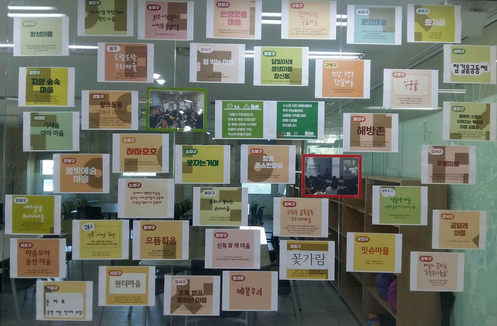 주민모임들이 모여 새로 '호명' 된 마을 이름들.