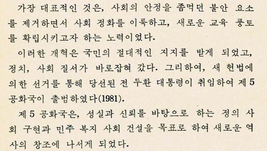 교과서 만들 국편위원장, 5공 시절에도 '제작' 참여 - 오마이뉴스 모바일