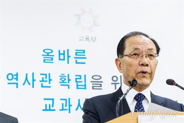 황우여 사회부총리 겸 교육부장관이 12일 오후 정부세종청사 교육부 브리핑실에서 한국사 국정교과서를 '올바른 교과서'라고 명명, 표현을 바꿔 행정예고를 발표하고 있다.