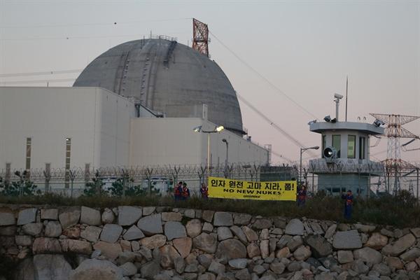"""그린피스 활동가들이 2015년 10월 13일 오전 고리원자력발전소 앞에서 추가 원전 건설에 반대한다는 의미로, """"인자 원전 고마 지라, 쫌!""""이라고 쓰여진 현수막을 펼쳐 보이며 평화적 시위를 진행하고 있다. 이들은 해상을 통해 원전 부지 해안으로 상륙하여 평화적 시위를 벌였다. 정부는 신고리 5,6 호기를 건설할 예정이다"""