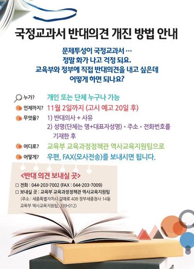국정 교과서 반대 의견 개진 안내문