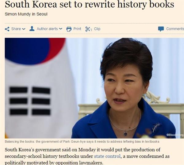 """한국 정부의 중·고교 역사 교과서 국정화 강행 소식을 접한 외국 네티즌들이 """"이거 북한 얘기 아니냐""""라는 등 우려를 나타냈다. 외신에도 우려 섞인 시선이 많았다. 사진은 관련 소식을 다룬 파이낸셜타임스."""