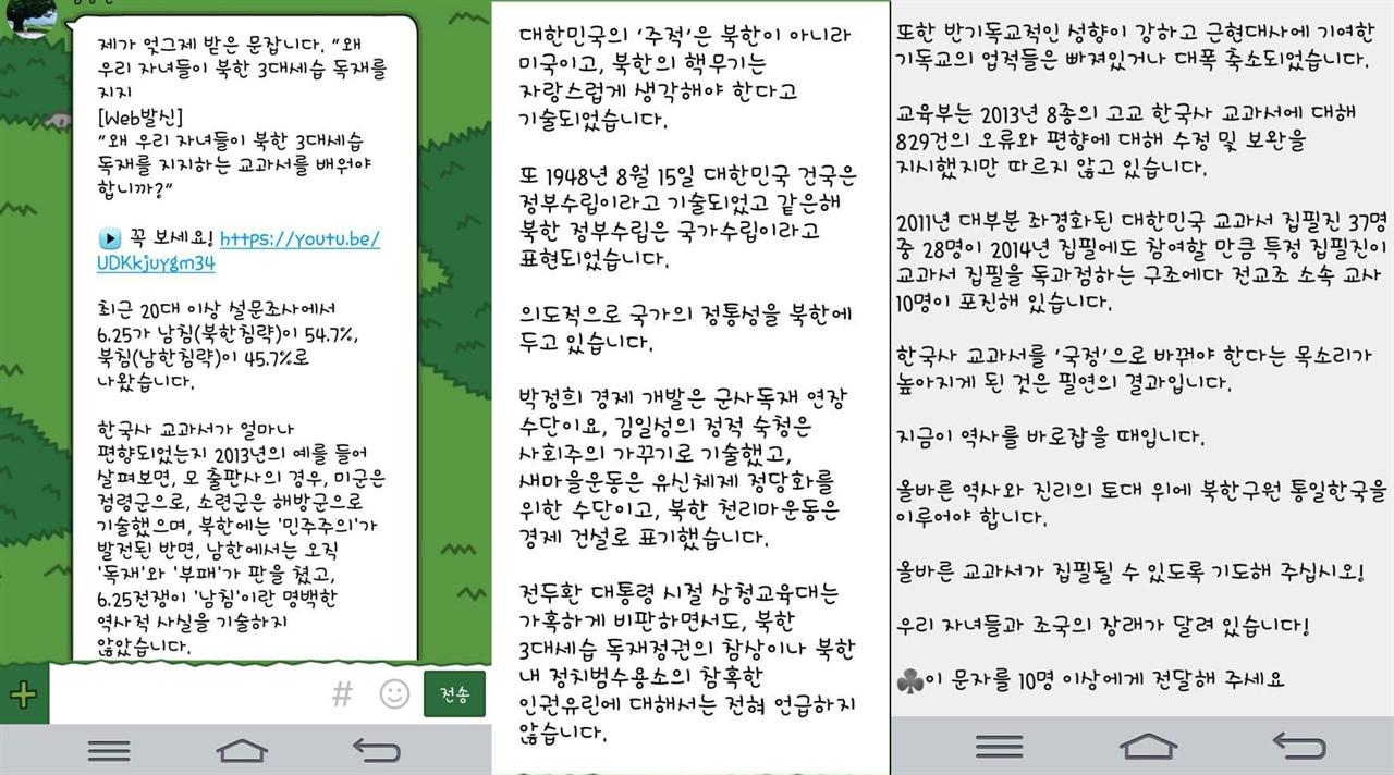 한국사 교과서 카카오톡 유언비어 15일 새벽 심용환씨가 교회 지인을 통해 받은 한국사 교과서 카카오톡 유언비어