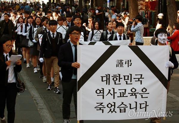 '국정교과서 반대' 청소년 거리행진 역사교과서 국정화반대 청소년 2차 거리행동이 17일 오후 종로구 인사동거리에서 초중고등학생들이 참석한 가운데 국정교과서반대청소년행동 주최로 열렸다.