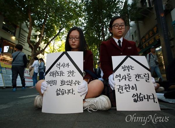 국정교과서 반대 행동 나선 청소년들 역사교과서 국정화반대 청소년 2차 거리행동이 17일 오후 종로구 인사동거리에서 초중고등학생들이 참석한 가운데 국정교과서반대청소년행동 주최로 열렸다.