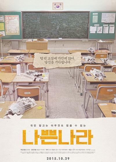 세월호 다큐멘터리 <나쁜 나라> 포스터.