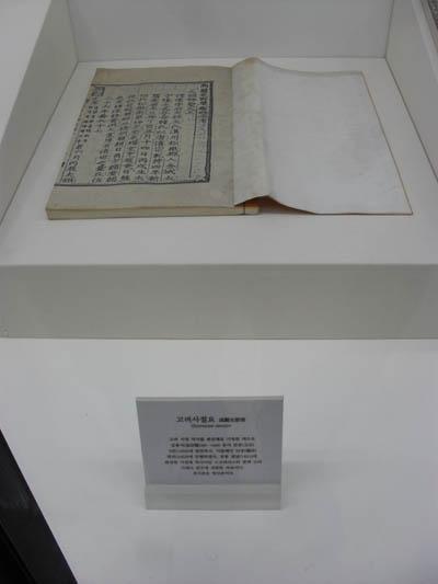 <고려사절요>. 서울시 동대문구 청량리동의 세종대왕기념관에서 찍은 사진.
