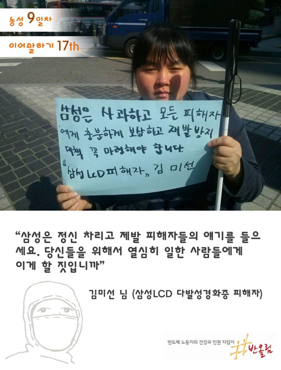 삼성 LCD 공장에서 일하다 '다발성 경화증'에 걸려 투병 중인 김미선씨. 이 병 때문에 시력을 잃어 시각장애인용 지팡이를 짚고 반올림 농성장에 찾아오신다.
