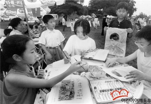 안녕? 친구야 캨페인 1996년 '안녕? 친구야' 캠페인에 참여한 어린이들 모습