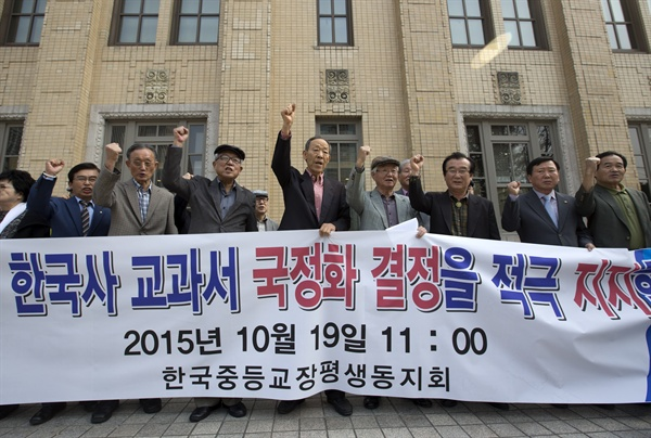 지난 19일 오전 서울 종로구 일민미술관 앞에서 열린 '올바른 역사교과서 지지 기자회견'에서 한국중등교장 평생동지회 회원들이 한국사 교과서 국정화를 지지하는 내용의 구호를 외치고 있다.
