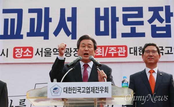 김무성 새누리당 대표가 22일 오후 서울역광장에서 고엽제전우회, 애국단체총연합회 회원들이 참여한 가운데 열린 '좌편향 역사교과서 바로잡기 국민대회'에 참석했다.