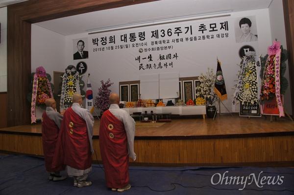 박정희 전 대통령 36주기 추도식이 대구시 중구 대봉동 경북대 사범대학 부설 중고등학교 강당에서 진행됐다.