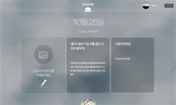 새 웹 버전 싸이홈의 모습이다. 모바일 버전과 다른 점이 없다. 그저 큰 화면일 뿐.