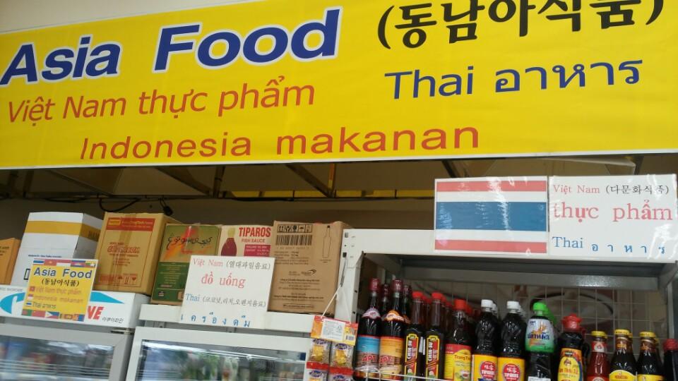 하나로마트 동남아식품(다문화식품, Asia Food) 코너 영어, 베트남어, 태국어, 인도네시아아 등 각국어로 안내하고 있는 Asia Food( 동남아식품). 근거를 알 수 없는 '다문화식품'이라는 한글 안내문도 보인다. 참고로 인도네시아어는 어순이 틀렸다.