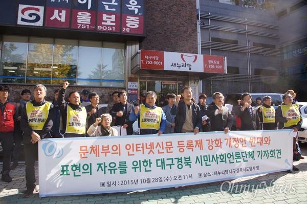 대구지역 시민단체와 인터넷언론사들은 28일 오전 새누리당 대구시당 앞에서 기자회견을 갖고 '인터넷신문 둥록제 강화 개정안'에 대해 반대하고 나섰다.