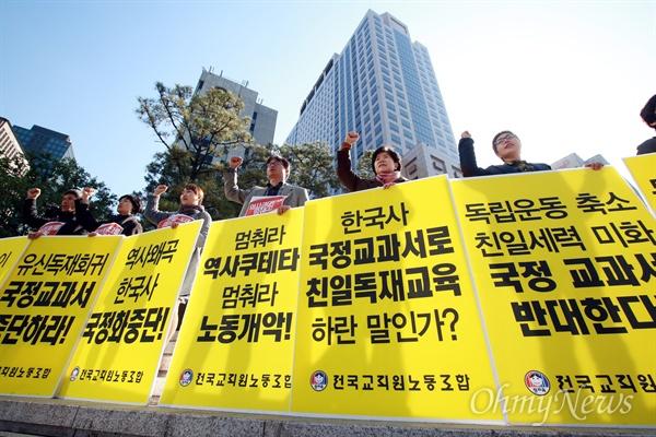 '국정화 반대' 교사 2만여명 시국선언 '한국사교과서 국정화 반대 교사시국선인 - 박근혜 정권은 제2유신 역사쿠데타를 멈춰라'가 29일 오전 서울 청계광장 부근에서 열렸다. 전교조 비조합원도 참여한 시국선언에는 기자회견 직전까지 3,904개교 21,378명이 참여한 것으로 집계되었으며, 계속 추가되고 있다고 전교조측은 밝혔다.