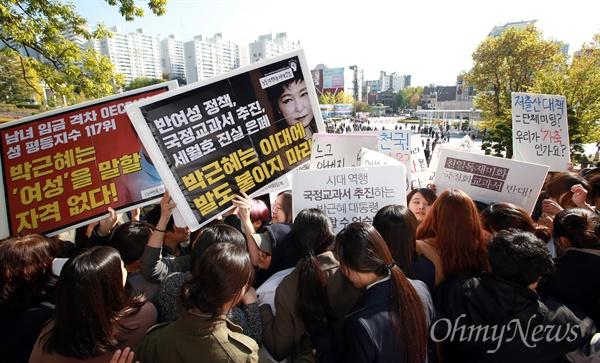 박근혜 방문 반대 이대생 격렬 시위 29일 오후 서울 이화여대 대강당에서 열리는 전국여성대회에 박근혜 대통령이 축사를 위해 방문하는 가운데, 역사교과서 국정화와 쉬운해고 등 노동개악에 반대하는 이대생들이 방문반대 시위를 벌였다. 학생들이 대통령에게 자신들의 의사를 전달하겠다며 대강당으로 이동하는 과정에서 저지하는 사복경찰들과 학내 곳곳에서 충돌이 벌어져 일부 학생들이 넘어져 부상을 당하기도 했다.