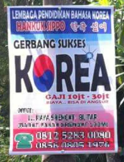 한국어학원 광고 '한국 싶어'는 대체 무슨 말일까? 학원 이름?