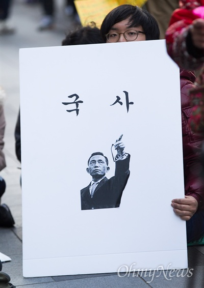 31일 오후 서울 청계광장에서 역사교과서 국정화 저지 전국 대학생 행동 전체 집회가 열리고 있다.