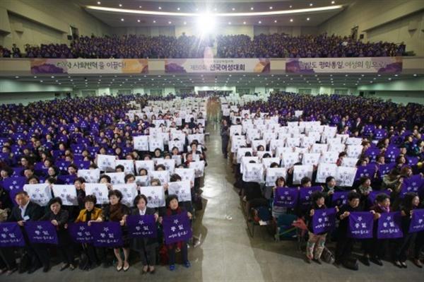 지난 29일 이화여대에서 열린 한국 여성단체협의회가 주최한 여성대회